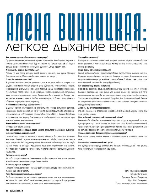 vinnizkaya-1